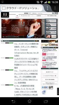 Secure Browser - IIJ SMM screenshot 1