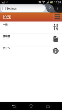 Secure Browser - IIJ SMM screenshot 2