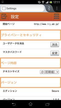 Secure Browser - IIJ SMM screenshot 3