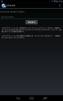 Secure Browser - IIJ SMM screenshot 6