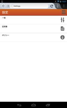 Secure Browser - IIJ SMM screenshot 8