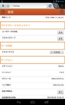 Secure Browser - IIJ SMM screenshot 9