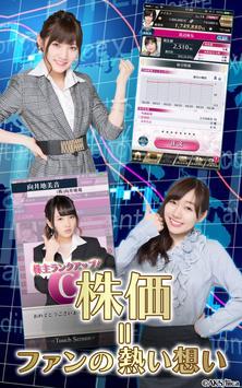 AiKaBu 公式アイドル株式市場(アイカブ) screenshot 7