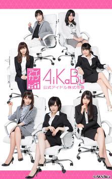 AiKaBu 公式アイドル株式市場(アイカブ) screenshot 10
