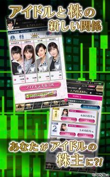AiKaBu 公式アイドル株式市場(アイカブ) screenshot 11