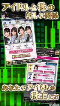 AiKaBu 公式アイドル株式市場(アイカブ) screenshot 1