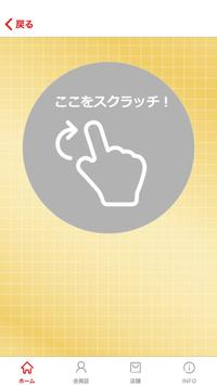 カルビ自慢 炭一鉄 screenshot 2