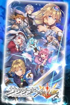 千メモ!【つなゲー】サウザンドメモリーズ [RPG] poster