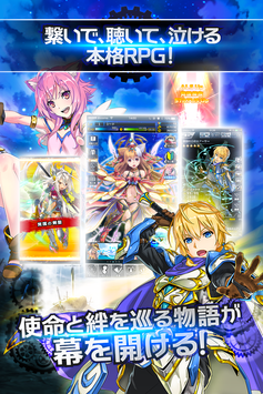 千メモ!【つなゲー】サウザンドメモリーズ [RPG] screenshot 11
