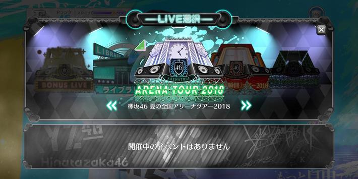 櫻坂46・日向坂46 UNI'S ON AIR screenshot 6