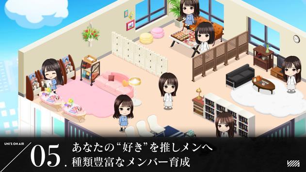 櫻坂46・日向坂46 UNI'S ON AIR screenshot 5