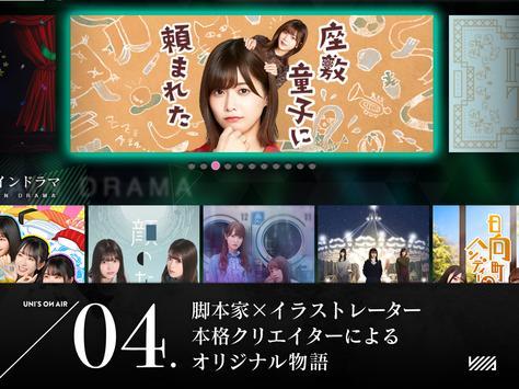 櫻坂46・日向坂46 UNI'S ON AIR screenshot 18