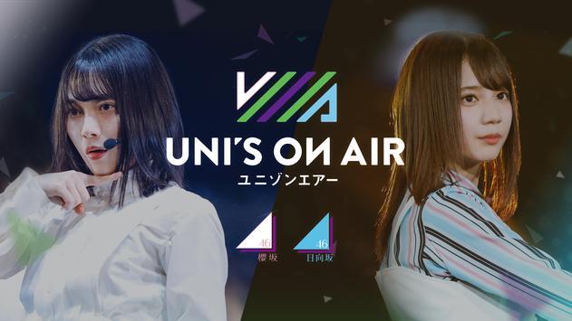 櫻坂46・日向坂46 UNI'S ON AIR poster