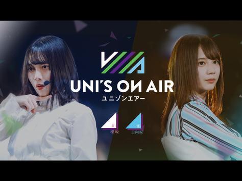 櫻坂46・日向坂46 UNI'S ON AIR screenshot 7