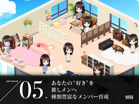 櫻坂46・日向坂46 UNI'S ON AIR screenshot 19