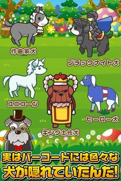 バーコードわんコレクション~犬をスキャンしてあつめよう!~ screenshot 2