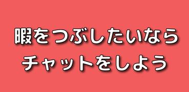 ひまトーク - 最速ひまつぶしチャットアプリ!