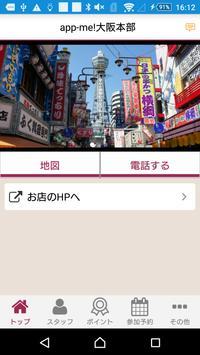 app-me!大阪本部 poster