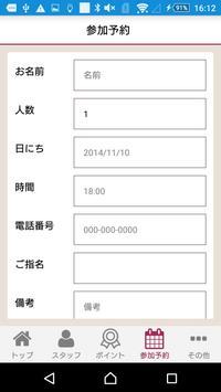 app-me!大阪本部 screenshot 2