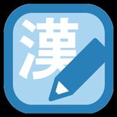 漢字を書いて覚えよう icon