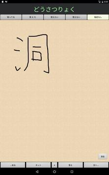漢字を書いて覚えよう screenshot 5