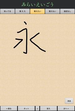 漢字を書いて覚えよう screenshot 6