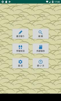 漢字を書いて覚えよう poster