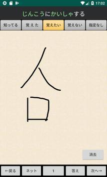 漢字を書いて覚えよう screenshot 1