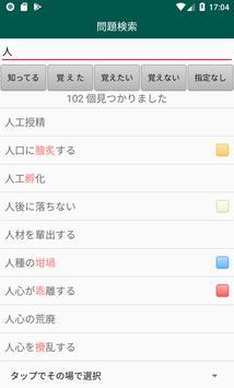 漢字を書いて覚えよう screenshot 2