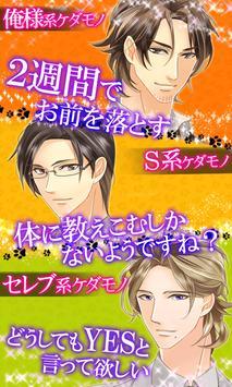 社内のケダモノっ!?+乙女の社内恋愛|無料恋愛ゲーム screenshot 4