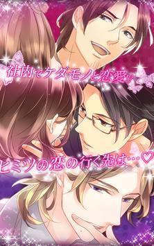社内のケダモノっ!?+乙女の社内恋愛|無料恋愛ゲーム screenshot 13