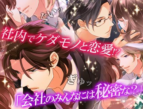 社内のケダモノっ!?+乙女の社内恋愛|無料恋愛ゲーム screenshot 11
