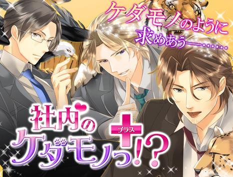 社内のケダモノっ!?+乙女の社内恋愛|無料恋愛ゲーム screenshot 1