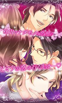 社内のケダモノっ!?+乙女の社内恋愛|無料恋愛ゲーム screenshot 3