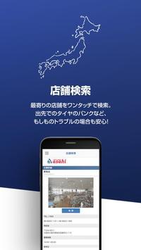 サイクルベースあさひの自転車アプリ स्क्रीनशॉट 4