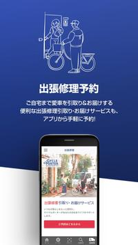 サイクルベースあさひの自転車アプリ स्क्रीनशॉट 3