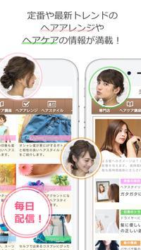 頭美人-ヘッドスパ・ヘアケア・ヘアアレンジアプリ screenshot 2