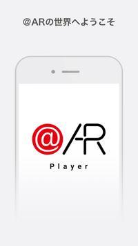 @AR Player ポスター