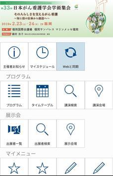 第33回日本がん看護学会学術集会 poster