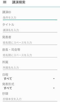 第33回日本がん看護学会学術集会 screenshot 1