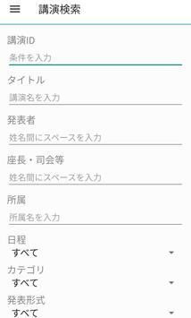 第46回日本集中治療医学会学術集会(jsicm46) poster
