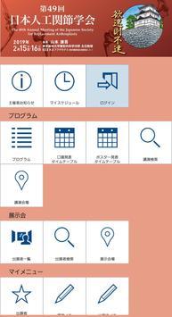 第49回日本人工関節学会(JSRA2019) poster