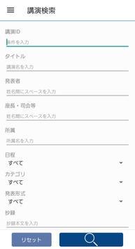 第49回日本人工関節学会(JSRA2019) screenshot 1