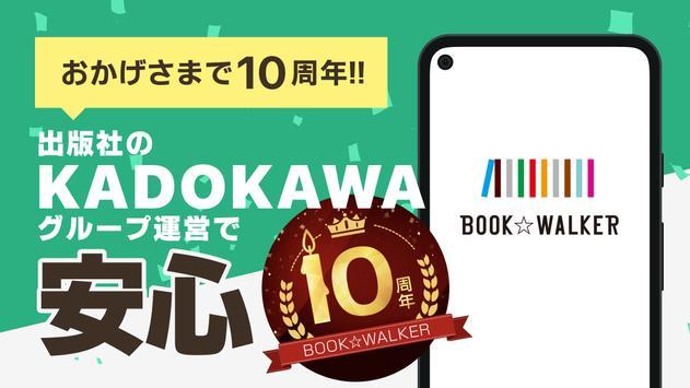 BOOK WALKER - 人気の漫画、ラノベ、小説が読める電子書籍アプリ 截图 3