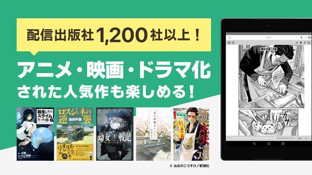 BOOK WALKER - 人気の漫画、ラノベ、小説が読める電子書籍アプリ 截图 13