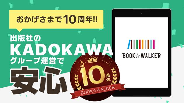 BOOK WALKER - 人気の漫画、ラノベ、小説が読める電子書籍アプリ 截图 15