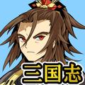 全巻無料 三国志(吉川英治) [青空文庫]