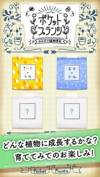 ポケットプランツ 植物育成ゲーム screenshot 3