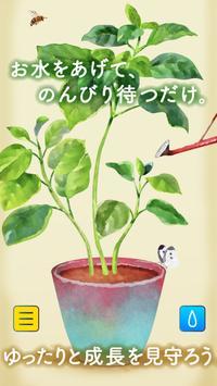 ポケットプランツ 植物育成ゲーム screenshot 1