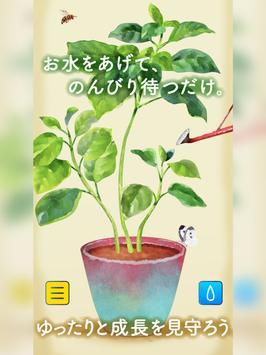 ポケットプランツ 植物育成ゲーム screenshot 6